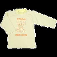 Детская водолазка р. 74 для мальчика ткань ФУТЕР 100% хлопок ТМ Алекс 3693 Желтый