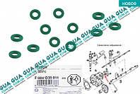 Уплотняющее кольцо топливной системы ( сальник / прокладка ) редукционного клапана 1шт ?F00VD38011 Citroen JUMPER 1994-2002, Citroen JUMPER  II