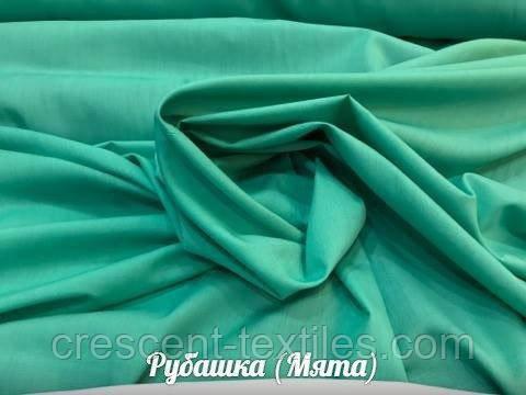 Рубашечная Ткань  (Мята)
