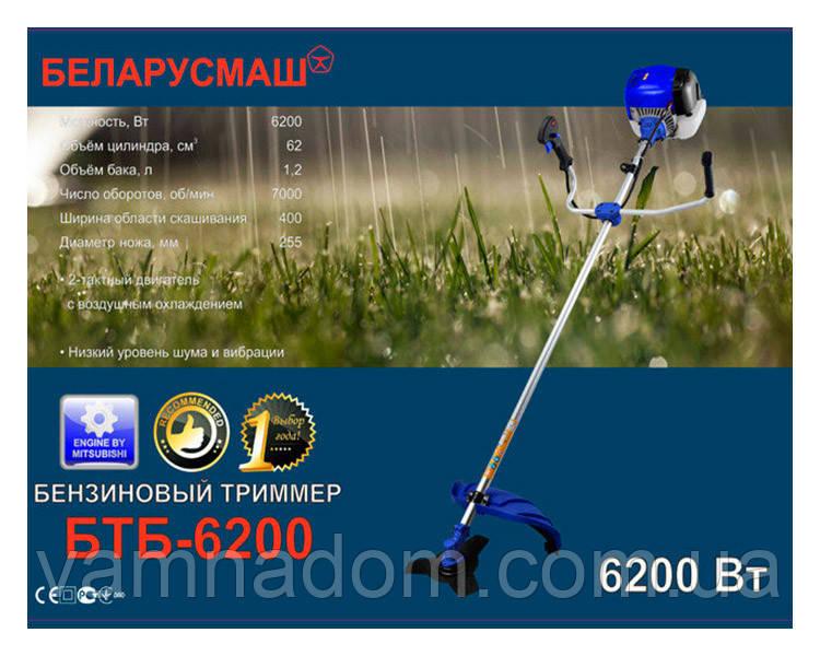 Бензокоса Беларусмаш БТБ-6200 (двойной ремень, 3ножа+2лески)