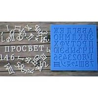 Молд силиконовый Алфавит маленький Просвет