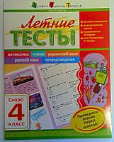 Летние тесты: Скоро 4 класс НШ10403У АРТ издательство Украина