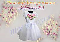 """Детское платье под вышивку  """"Зефирка-1""""  (7-14 лет)"""
