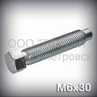Винт М6х30 ГОСТ 1481-84 (DIN 561) оцинкованный установочный с шестигранной головкой и цапфой