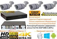 Видеонаблюдение FULL HD комплект 4 камеры 2,1 Mpx МПкс