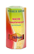 """Ароматическое масло """"Герани"""" Новое время, 25 мл"""