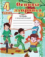 Зошит Основи здоров'я 4 клас Нова програма Авт: Соболь В. Вид-во: Харків Освіта