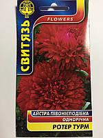 Насіння квітів Айстра Ротер Турм, півонієподібна  0,3г