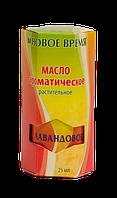 """Лавандовое"", 25 мл"
