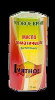 """Ароматическое масло """"Мятное"""" Новое время, 25 мл"""