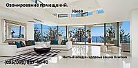 Озонирование квартир, комнат, котеджей