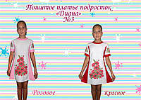 """Подростковое платье под вышивку  """"Диана-3""""  (9-14 лет)"""