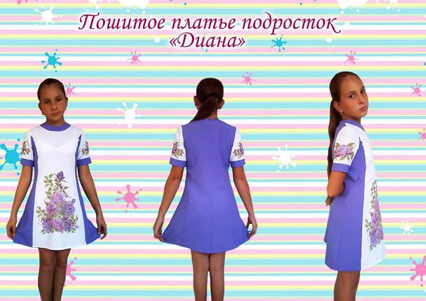 """Подростковое платье под вышивку  """"Диана-3""""  (9-14 лет), фото 2"""