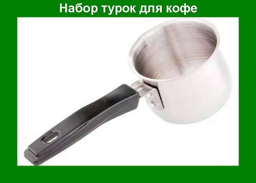 Кофейный набор из 4 турок Set 4 Coffee Pots!Акция
