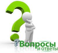 Популярные вопросы и ответы
