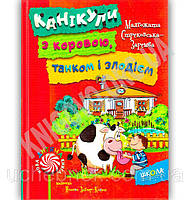 Книга Канікули з коровою, танком і злодієм. Автор - Малгожата Стрековська-Заремба (Школа)