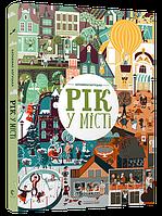 Книга Рік у місті. Автор - Катажина Богуцька (ВСЛ)