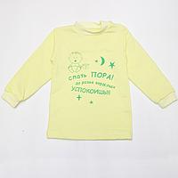 Детская водолазка р. 74 для мальчика ткань ФУТЕР 100% хлопок ТМ Алекс 3693 Желтый А