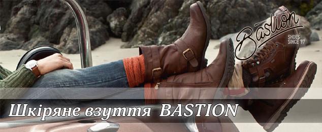 Взуття BASTION