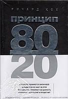Кох Принцип 80/20 (тв)