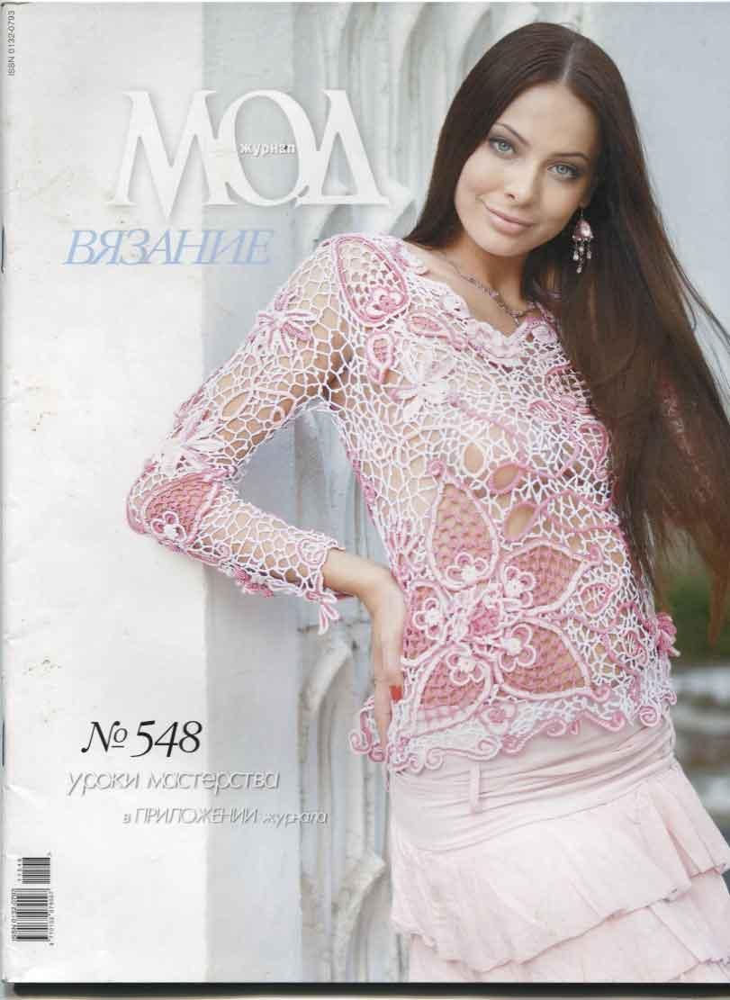 """Журнал по вязанию. """"Журнал мод"""" № 548"""
