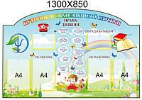 Стенд для детского сада Куточок психологічної служби