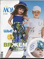 """Журнал по вязанию. """"Журнал мод"""" № 547"""