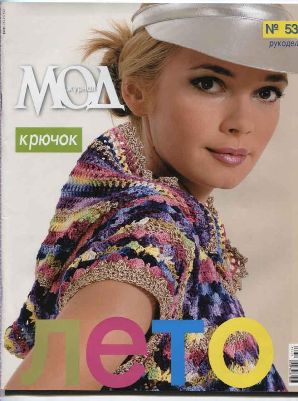 """Журнал по вязанию. """"Журнал мод"""" № 534"""