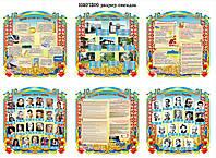 """Стенды для школы """"Кабинет украинского языка и литературы"""""""