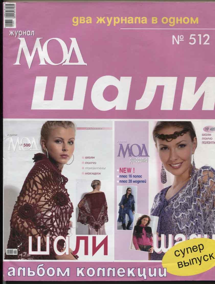 """Журнал по вязанию. """"Журнал мод"""" № 512"""