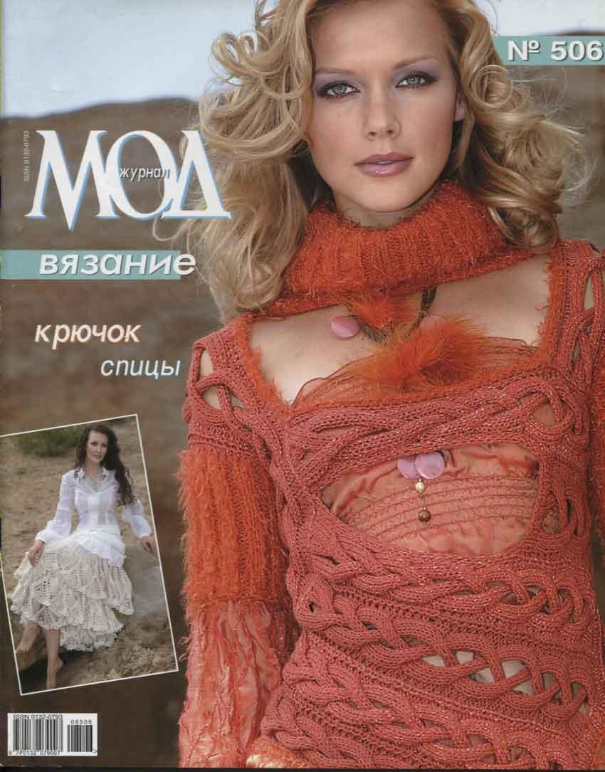 """Журнал по вязанию. """"Журнал мод"""" № 506"""
