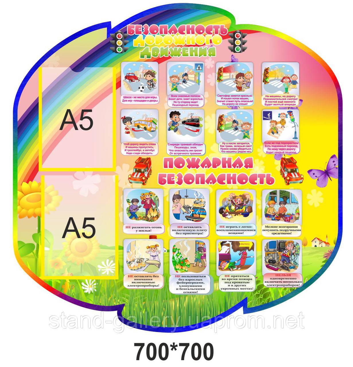 Стенд по безопасности в детском саду своими руками 466