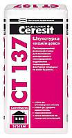 CТ 137 Ceresit, 1,5мм бел.штук-ка камешковая, 25 кг(48/п)