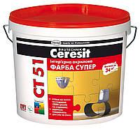 CТ 51 Ceresit, краска интерьерная акриловая белая,  Супер, 5 л