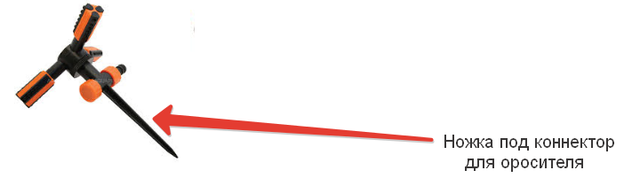 Фото пример ножки для оросителя