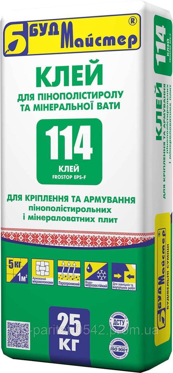 Клей №114 для прикл и армир ПСБС и МВ (25кг) (шт)