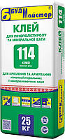 Клей №114 для прикл. и армир. ПСБС и МВ (25кг.)