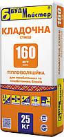 МУР №160 кладочная смесь теплоизоляционная для газобетонных и пенобетонных блоков (25 кг)