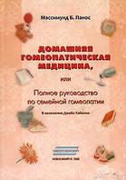 Издательство: Гомеопатическая книга Полное руководство по семейной гомеопатии Мэссимунд Б. Панос
