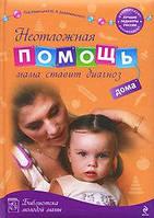 Белопольский Ю.А. Неотложная помощь дома:мама ставит диагноз