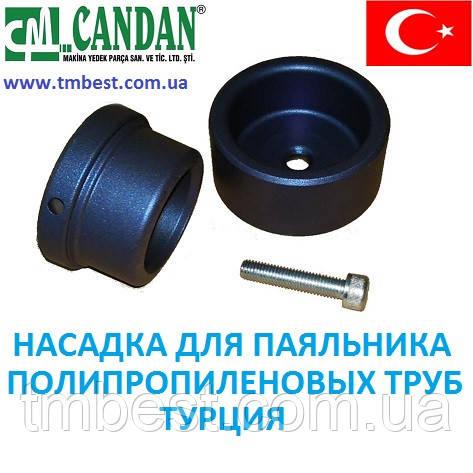 Насадка для паяльника пластикових труб Ф 63 Candan Туреччина.