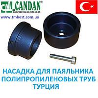 Насадка для паяльника пластиковых труб Ф  63 Candan Турция.