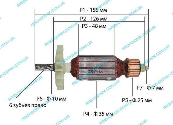 Якорь на дисковую пилу Интерскол ДП-140/800 , фото 2