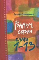 Соломатина Т.Ю. Роддом : Сериал.Кадры1-13
