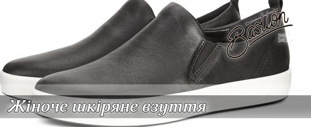 Жіноче взуття Bastion