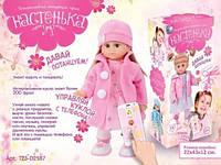 """Интерактивная кукла """"Настенька"""" MY083 (T23-D2587),говорит, ходит, танцует, управление с мобильного"""