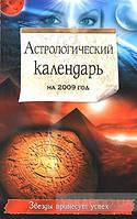 Астрологический календарь на 2009 год