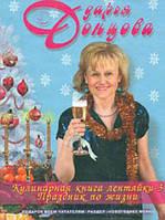 Донцова Д.А. Кулинарная книга лентяйки-3:Празник по жизни