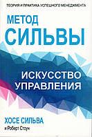 Сильва Искусство управления. Метод Сильвы   (мяг)