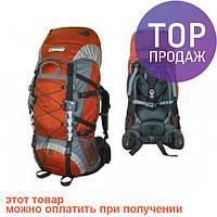 Рюкзак Terra Incognita Trial 55 оранжевый / Рюкзак для походов